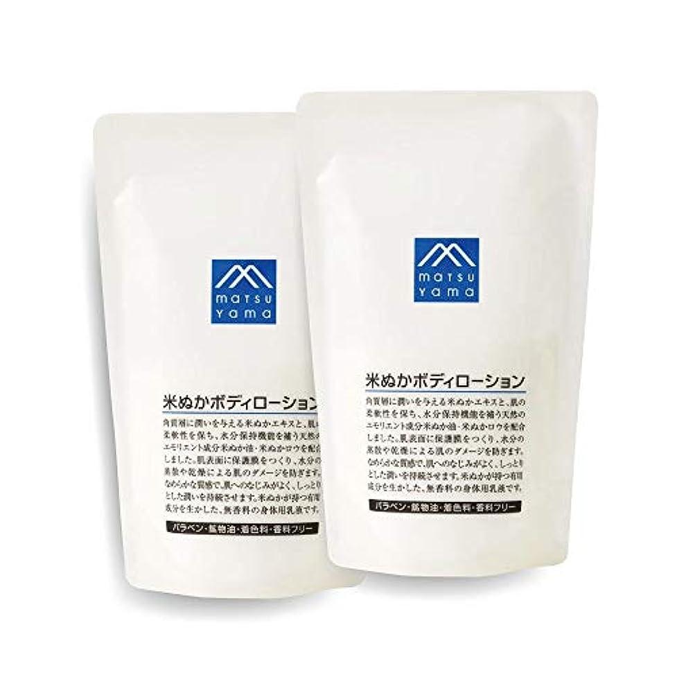 再編成するバイパス高層ビルM-mark 米ぬかボディローション 詰替用 【2個セット】