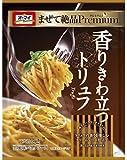 日本製粉 オーマイ まぜて絶品Premium 香りきわ立つトリュフ 1人前×2 56.8g 1ボール(8個入)