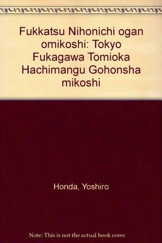 復活 日本一黄金大神輿―東京深川 富岡八幡宮御本社神輿