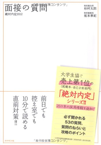 絶対内定2012 面接の質問の詳細を見る