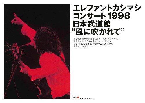 """コンサート1998 日本武道館""""風に吹かれて"""" [DVD]"""