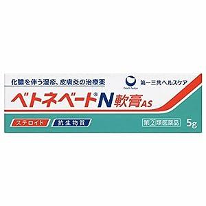 【指定第2類医薬品】ベトネベートN軟膏AS 5gの関連商品1