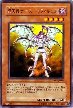【遊戯王シングルカード】 《プロモーションカード》 堕天使ナース-レフィキュル ウルトラレア gx05-jp001