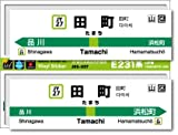 JRS-027 山手線ステッカー 田町 Tamachi 山手線 JR 電車 鉄道グッズ JR東日本 駅名標