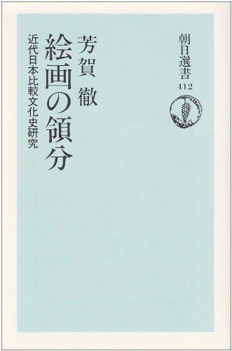 絵画の領分―近代日本比較文化史研究 (朝日選書)の詳細を見る