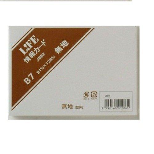 情報カード 無地 B7 J882