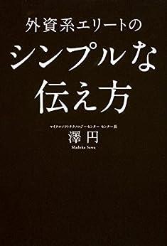 [澤 円]の外資系エリートのシンプルな伝え方 仕事が5倍加速するコミュニケーションの技術 (中経出版)