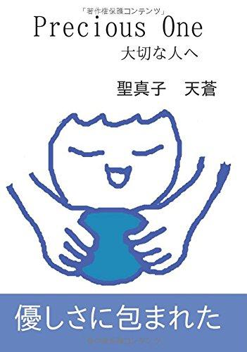 Precious One - 大切な人へ (∞books(ムゲンブックス) - デザインエッグ社)