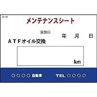 ラグナ:オイル交換ステッカー 「メンテナンスシート」 青 SO-107