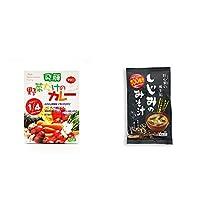 [2点セット] 天領食品 野菜だけのカレー 【中辛口】 (1食分)・肝心要の養生記 しじみのみそ汁(56g(7g×8袋))