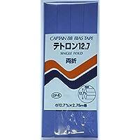 キャプテン バイヤステープ CP4 テトロン12.7㍉ 327 blu