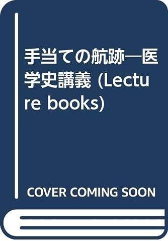 手当ての航跡―医学史講義 (Lecture books)