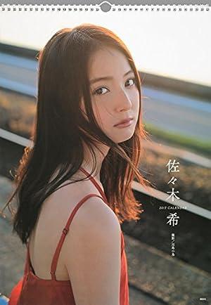 佐々木希 2017 CALENDAR (講談社カレンダー)