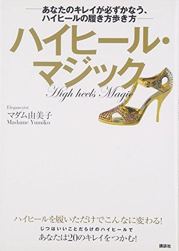 ハイヒール・マジック! -あなたのキレイが必ずかなう、ハイヒールの履き方歩き方- (講談社の実用BOOK)の詳細を見る