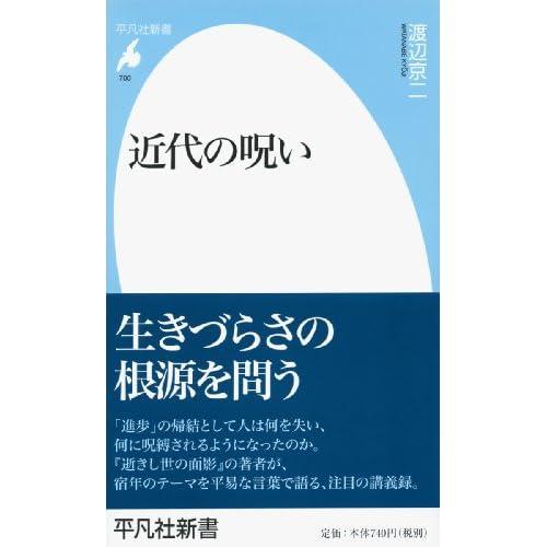 近代の呪い (平凡社新書)