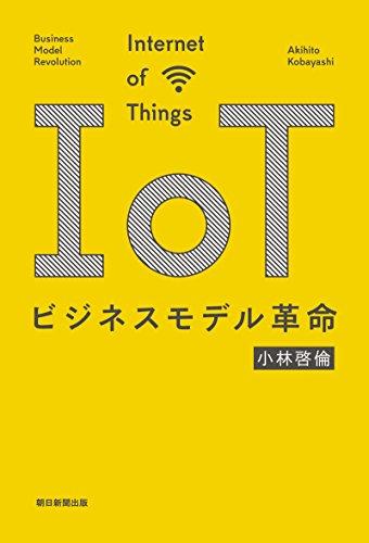 IoTビジネスモデル革命の詳細を見る