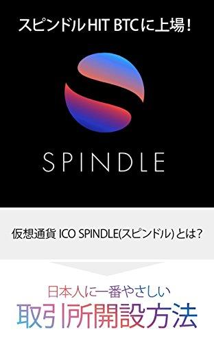 スピンドル HIT BTCに上場!: 日本人に一番やさしい取引所開設方法