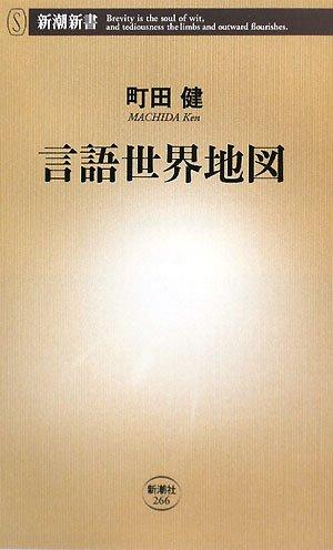 言語世界地図 (新潮新書)