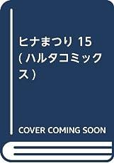 ヒナまつり 15 (ハルタコミックス)