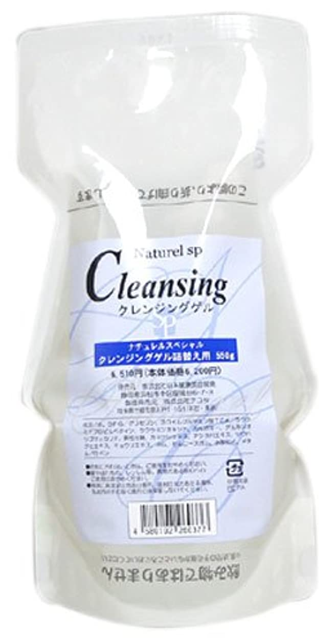 監査多数の豆ナチュレルSP クレンジングゲル 詰替え用 550g <26744>