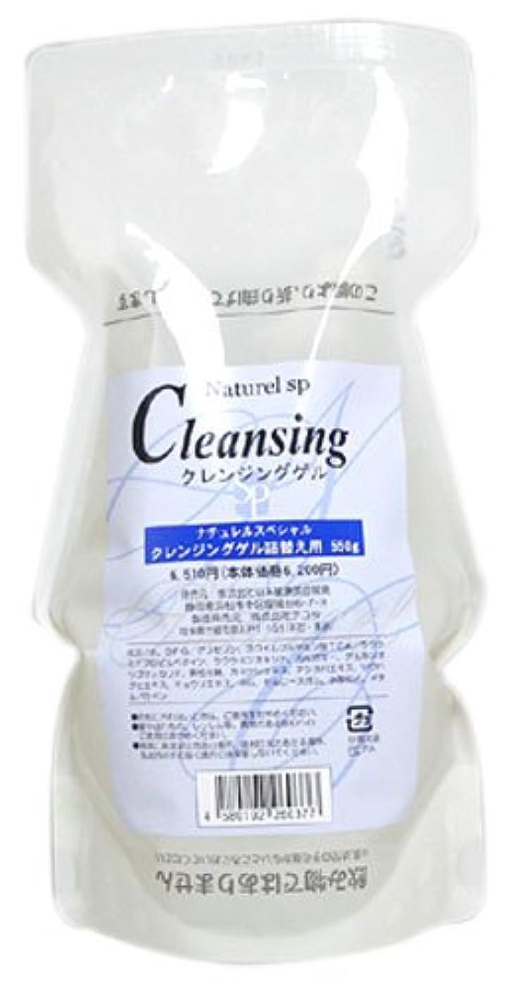 シャイニング蒸気びっくりするナチュレルSP クレンジングゲル 詰替え用 550g <26744>