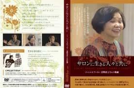 ソーシャルワーカー 菅野治子さんの軌跡「サロンに生きる人々と共に」