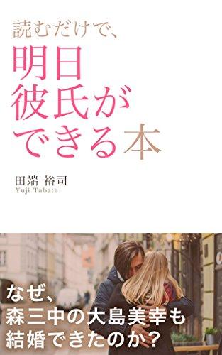 読むだけで明日彼氏ができる本: なぜ森三中の大島美幸も結婚できたのか?