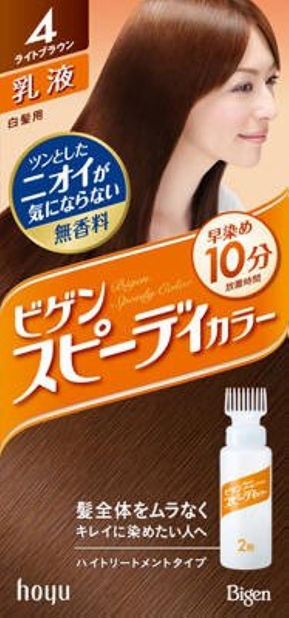 悲しいことにしなやか二次ビゲン スピーディカラー 乳液 4 ライトブラウン × 5個セット