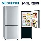三菱 2ドア冷蔵庫(146L) MRP15Z-S ピュアシルバー