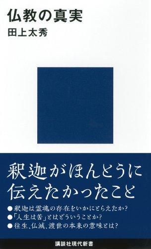 [画像:仏教の真実 (講談社現代新書)]