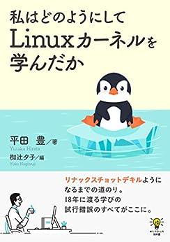 [平田豊, MBビジネス研究班]の私はどのようにしてLinuxカーネルを学んだかゆたかさんの技術書
