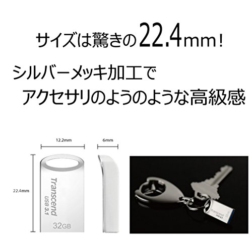 『Transcend USBメモリ 32GB USB3.1 & USB 3.0 キャップレス シルバー 耐衝撃 防滴 防塵 TS32GJF710SPE (FFP)【Amazon.co.jp限定】』の2枚目の画像