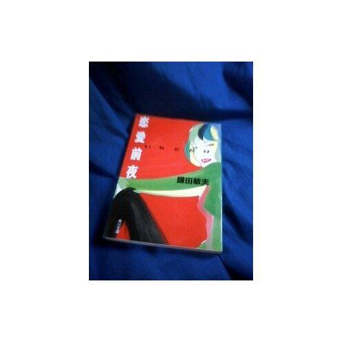 恋愛前夜―いちどだけ (角川文庫)の詳細を見る