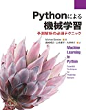 Pythonによる機械学習: 予測解析の必須テクニック