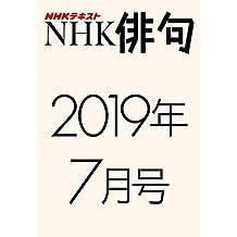NHK 俳句 2019年7月号 [雑誌] NHK 俳句 (NHKテキスト)