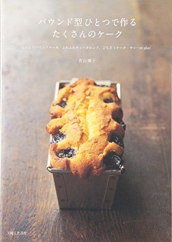 パウンド型ひとつで作るたくさんのケーク -しっとりパウンドケーキ、ふわふわウィークエンド、ごちそうケーク・サレ…et plus!-