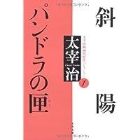 斜陽・パンドラの匣―太宰治映画化原作コレクション〈1〉 (文春文庫)