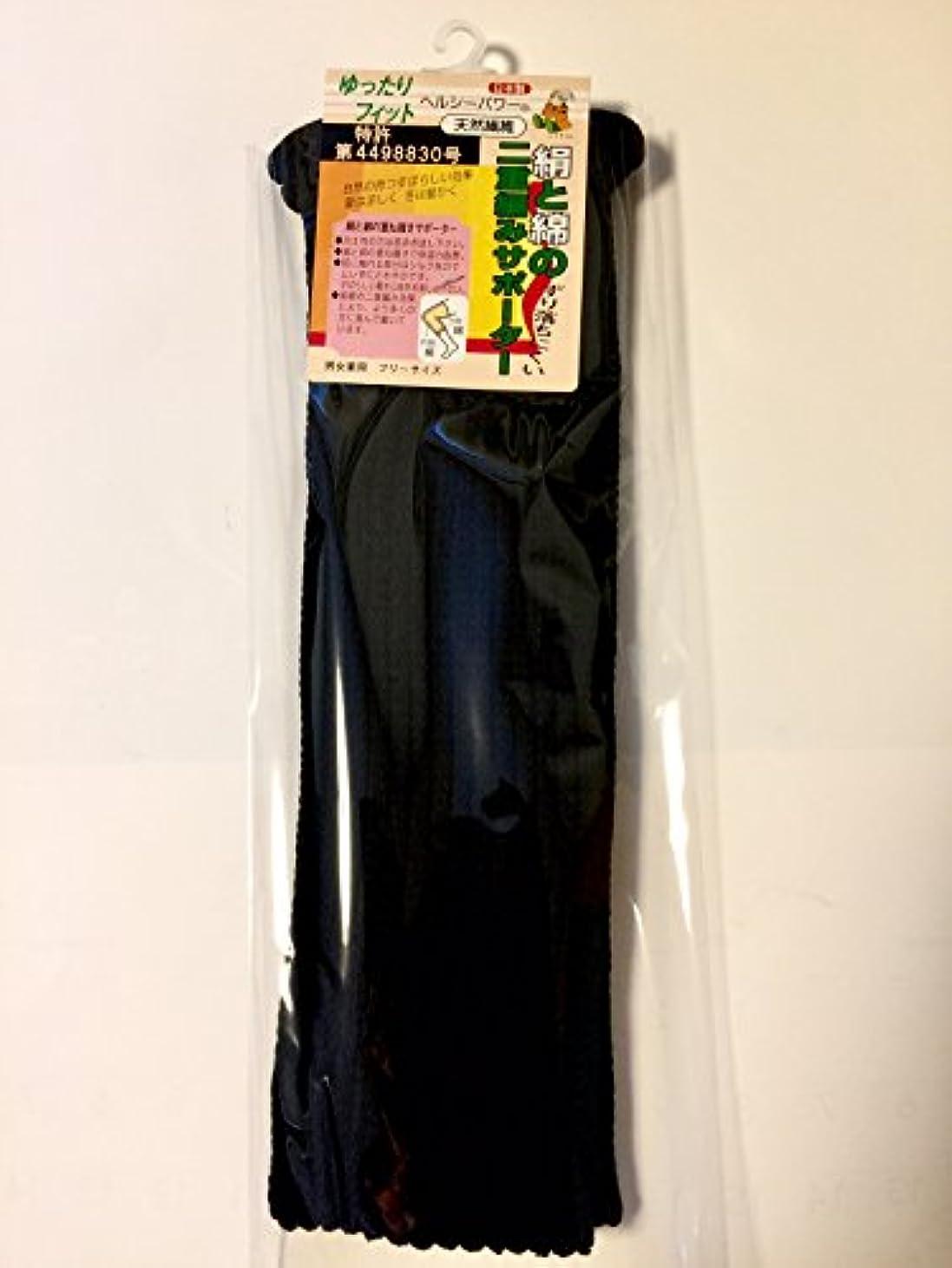 日本製 あったか ロング レッグウォーマー 37cm丈 綿とシルク二重編 サポーター 黒色