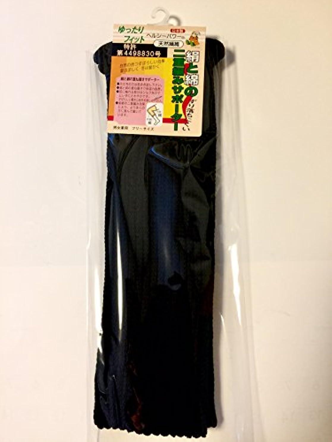 レンダリングしかしながら電信日本製 あったか ロング レッグウォーマー 37cm丈 綿とシルク二重編 サポーター 黒色