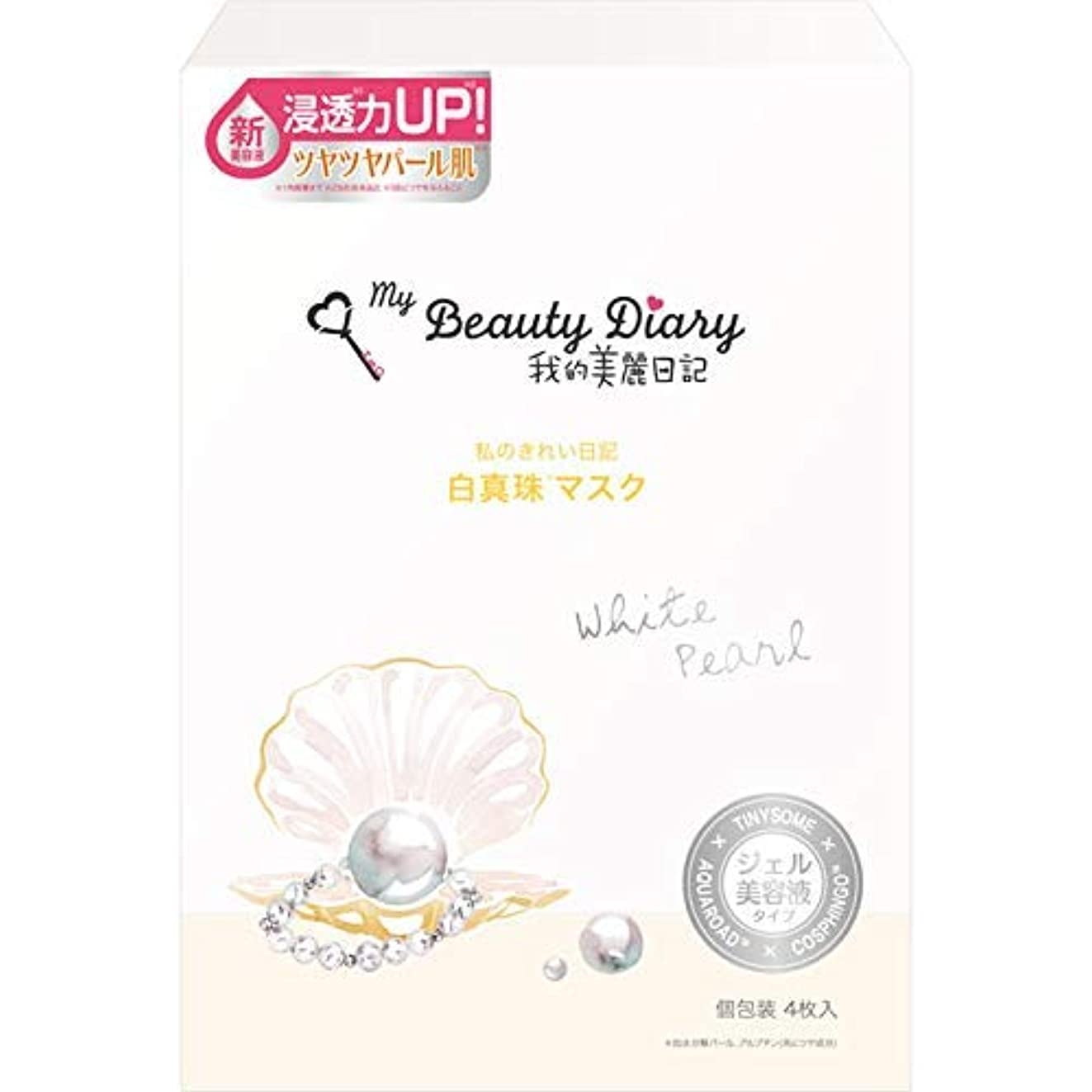 貢献する突然の把握我的美麗日記 白真珠マスク(4枚)