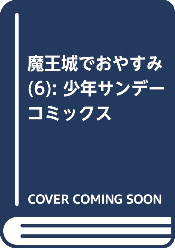 魔王城でおやすみ(6): 少年サンデーコミックス