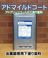 日本中央研究所 アドマイルドコート 16kg 金属系下地用下塗り塗料