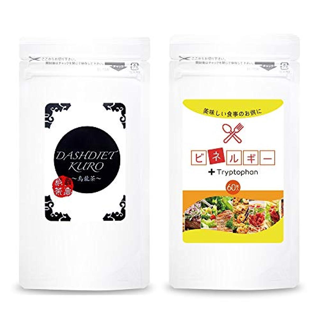可動式ドメイン絶え間ないビネルギー & DASHDIET-KURO烏龍茶 燃焼系 サプリメントセット 寝ている間に ダイエット