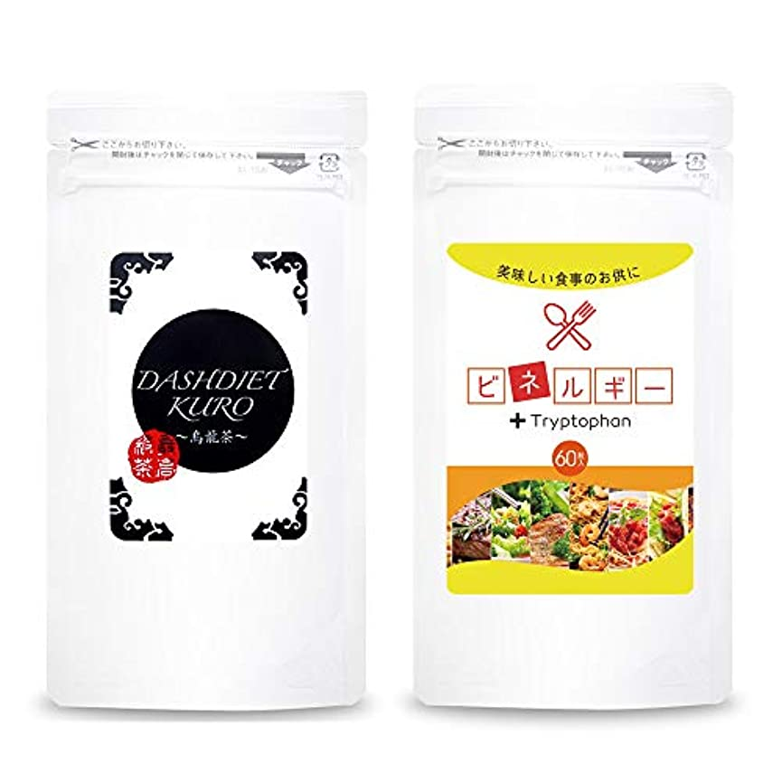 自動化記者支払うビネルギー & DASHDIET-KURO烏龍茶 燃焼系 サプリメントセット 寝ている間に ダイエット