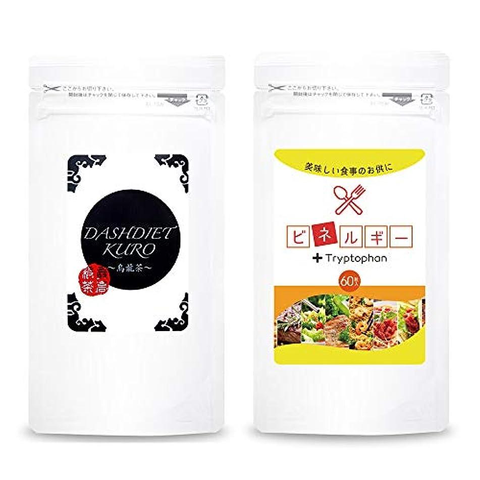 ビネルギー & DASHDIET-KURO烏龍茶 燃焼系 サプリメントセット 寝ている間に ダイエット