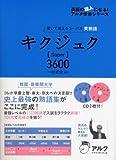 キクジュクSuper3600―聞いて覚えるコーパス英熟語 (英語の超人になる!アルク学参シリーズ)