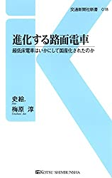 進化する路面電車 (交通新聞社新書)