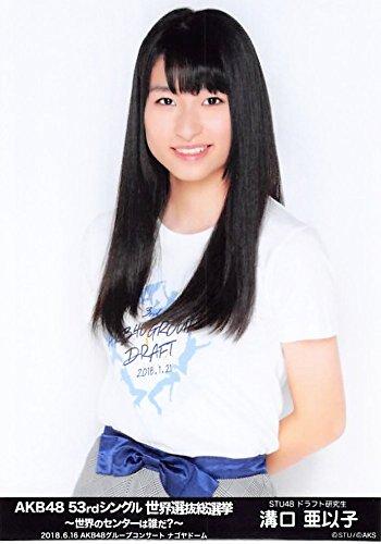 【溝口亜以子】 公式生写真 AKB48 53rdシングル 世...