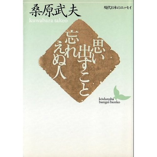 思い出すこと忘れえぬ人 (講談社文芸文庫―現代日本のエッセイ)の詳細を見る