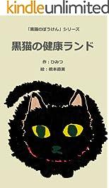 黒猫の健康ランド 黒猫のぼうけん